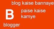 2020 में ब्लॉग कैसे बनाएं? पूरी जानकारी इन hindi / blog kaise banaye / hindimepro