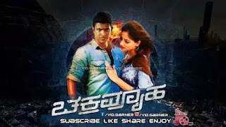 Chakravyuha 2016 Kannada Full Movie Download Dvdrip