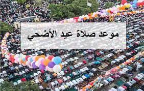 موعد صلاة عيد الأضحى 2021  تعرف على مواعيد صلاة عيد الأضحى