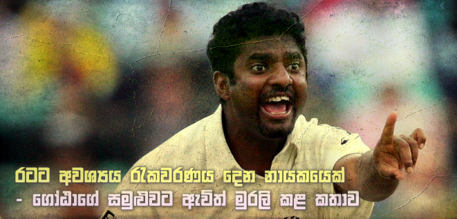 https://www.gossiplankanews.com/2019/09/muralitharan-gota-speech.html