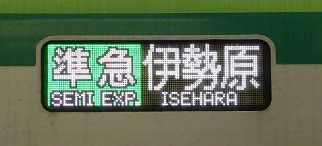 小田急電鉄 準急 伊勢原行き2 16000系