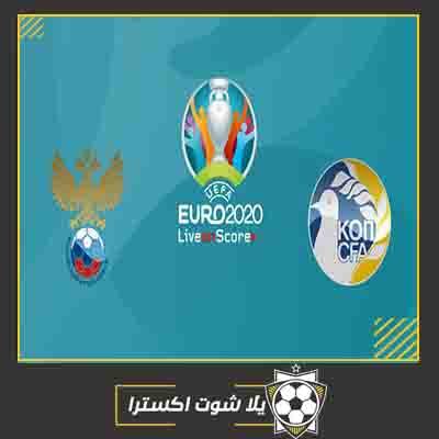 بث مباشر مباراة روسيا وقبرص