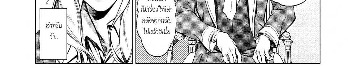 อ่านการ์ตูน Henkyou no Roukishi - Bard Loen ตอนที่ 7 หน้าที่ 60