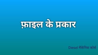 Types of File part two (रेती के प्रकार भाग 2)