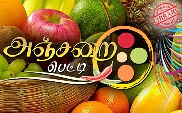 Zee Tamil Anjarai Petti 22-02-2017 February Episode 252