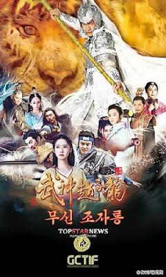 God of War Zhao Yun (2016) จูล่ง เทพเจ้าแห่งสงคราม Ep.1-60 END ซับไทย