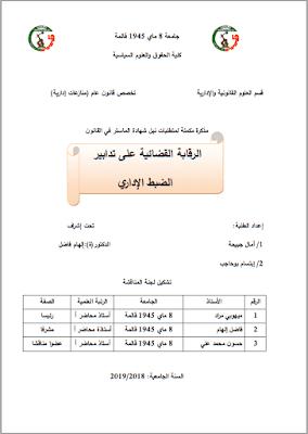 مذكرة ماستر: الرقابة القضائية على تدابير الضبط الإداري PDF