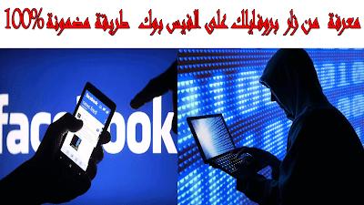 معرفة من زار بروفايلك على الفيس بوك 2019 طريقة مضمونة 100%