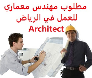 An architect is required to work in Riyadh  To work in Riyadh  Qualification: Architect  Experience: at least five years of work in the municipalities  Salary: to be determined after the interview