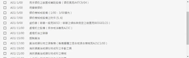 IPC分類號:A01J