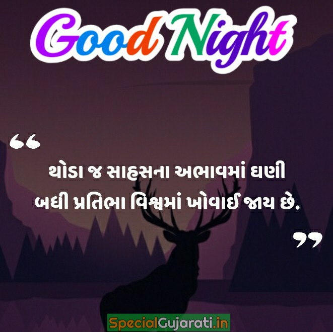 gujarati good night shayari image