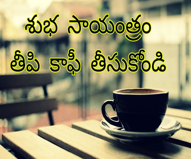 good evening coffee images