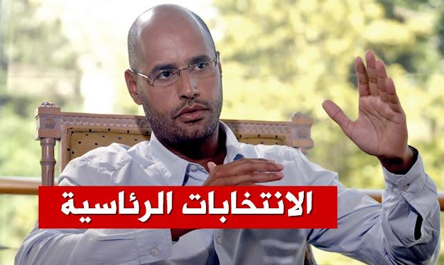 سيف الاسلام القذافي يترشح لانتخابات الرئاسة الليبية Saïf al-Islam Kadhafi