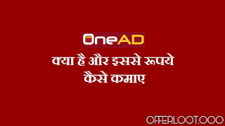 How To Earn Money From OneAd OfferLoot.Ooo