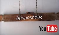 Το κανάλι μας - ΥοuTube