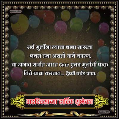 happy birthday wishes for dad in Marathi