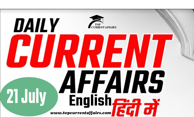 21 Current Affairs today July 2021:  Top Daily Current Affairs Today