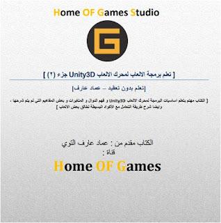 تحميل كتاب PDF تعلم برمجة الألعاب بمحرك Unity 3D