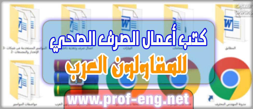 كتب أعمال الصرف الصحي للمقاولون العرب | دليل المهندس في الهندسة الصحية