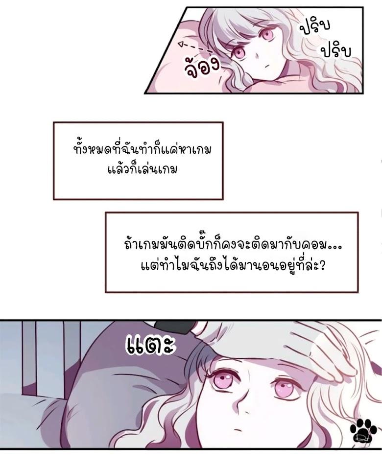 Otome Equation - หน้า 24