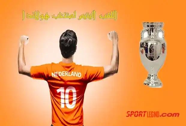 امم اوروبا 1988,اليورو,تاريخ هولاندا في اليورو,العالم,هولندا,هداف اليورو 1988,ملخص مباريات هولندا في اليورو 1988 ,تاريخ كاس امم اوروبا,كاس امم اوروبا,تاريخ امم اوروبا من 1960 الى 2020,أهداف منوعة من امم اوروبا 1988 في المانيا,الطواحين الهولندية في امم اوروبا 1988,ملخص مباراة هولاندا 2 : 0 هولاندا امم اوروبا 1988