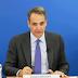 Κυριάκος Μητσοτάκης :Είμαστε έτοιμοι να ενεργοποιήσουμε το  Ευρωπαϊκό  Ψηφιακό  Πιστοποιητικό  COVID  πριν την 1η Ιουλίου