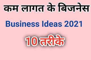 कम पैसों में व्यवसाय 2021