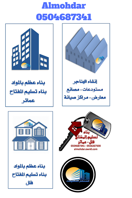 Almohdar construction