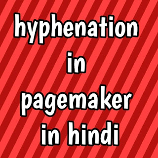 hyphenation in pagemaker in hindi