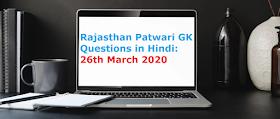 Rajasthan Patwari GK Questions in Hindi: 26th March 2020