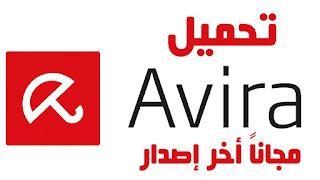 تحميل افيرا انتي فايروس المجاني 2019 للكمبيوتر الاصدار 15 - Download Avira Free Antivirus v15