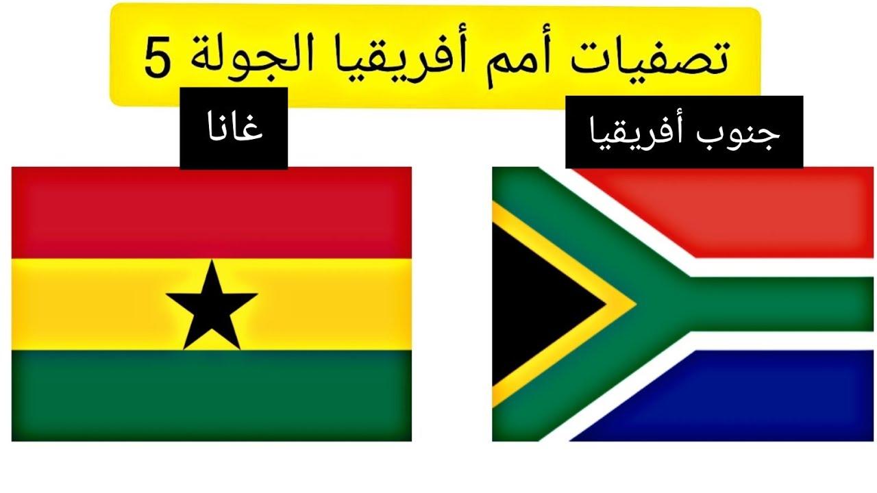 مباراة جنوب افريقيا وغانا اليوم
