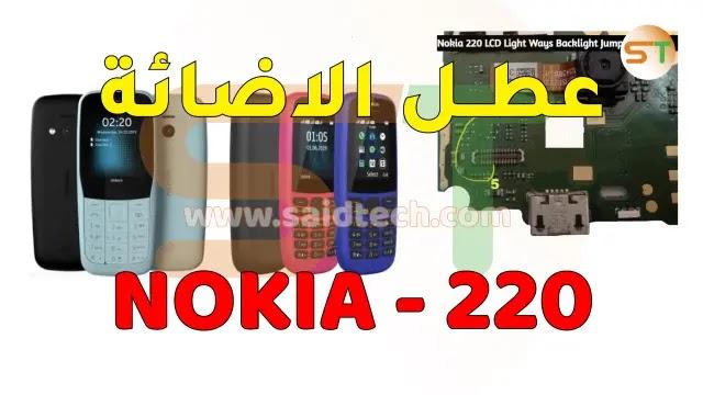 عطل الاضاءة Nokia 220
