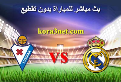 مباراة ريال مدريد وايبار بث مباشر