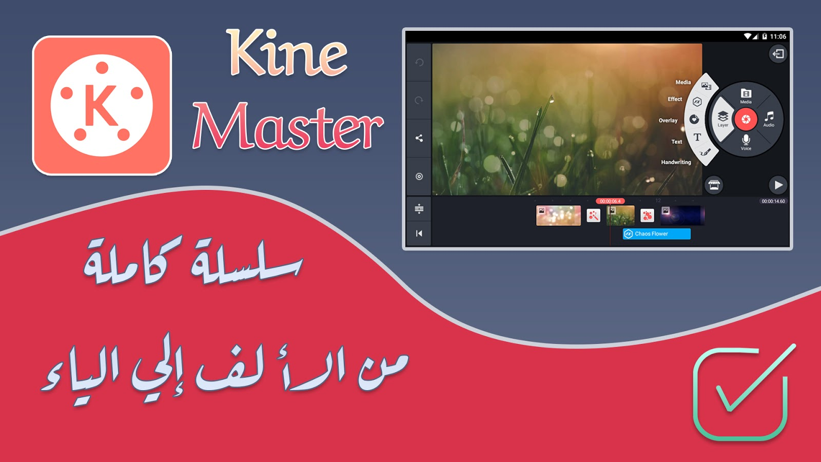 شرح تطبيق كين ماستر للمبتدئين من الألف إلي الياء - احترف Kinemaster واصنع افلامك