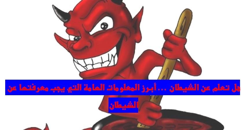 هل تعلم عن الشيطان أبرز المعلومات الهامة التي يجب معرفتها عن الشيطان