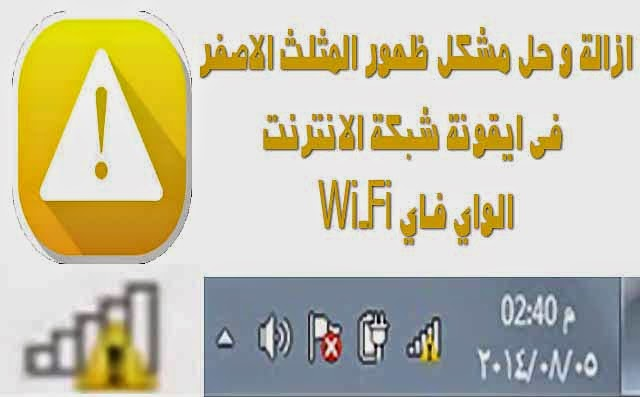 how ,fix ,problem ,yellow ,triangle ,icon ,WIFI