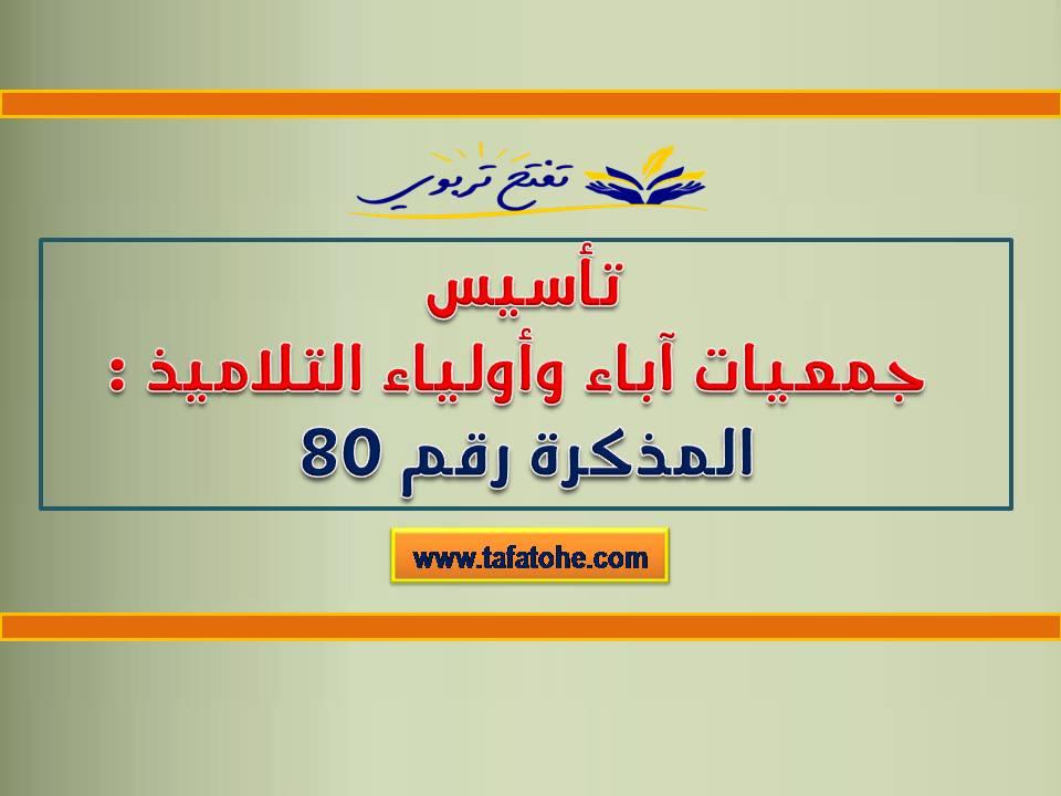 تأسيس جمعيات آباء وأولياء التلاميذ : المذكرة رقم 80