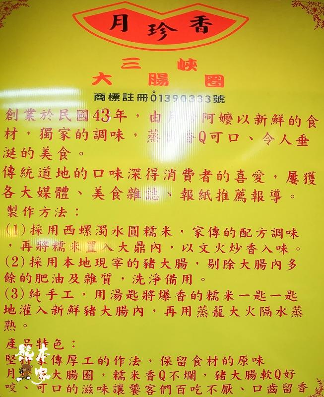 三峽大腸圈|月珍香大腸圈|三峽公有市場美食|美鳳有約、中國時報、自由時報、聯合報、壹週刊非凡大探索推薦美食