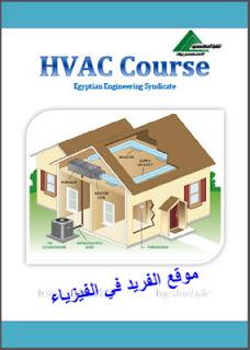 تحميل كورس التبرد والتكييف pdf نقابة المهندسين المصريين، HVAC Course كامل، المهندس السيد سعيد، كورس التبريد والتكييف في مصر، تبريد وتكييف الهواء، شرح دروس ومحاضرات