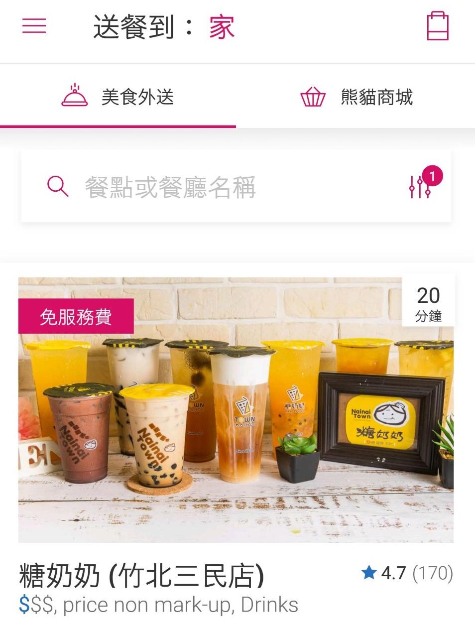 【foodpanda熊貓】2月免外送服務費