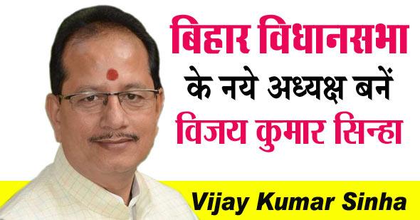 Bihar Assembly New Speaker