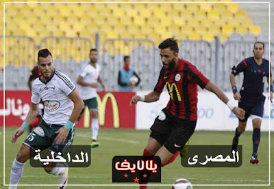 مشاهدة مباراة المصري والداخلية بث مباشر اليوم