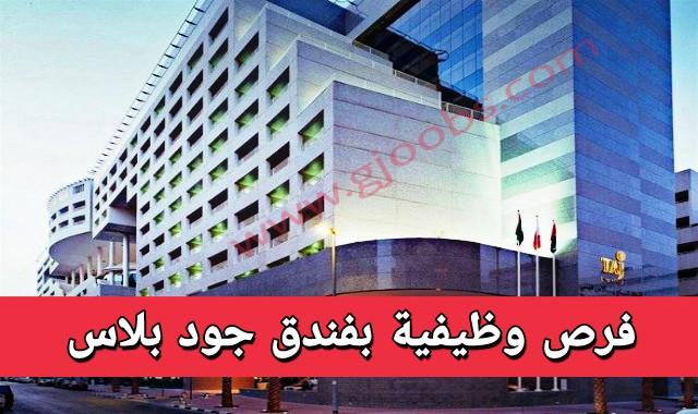 وظائف خالية بفندق جود بالاس دبي للجنسين لعدة تخصصات