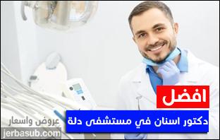 افضل دكتور اسنان في مستشفى دله