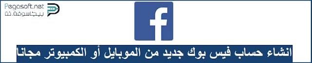 انشاء حساب فيس بوك من الموبايل أو الكمبيوتر