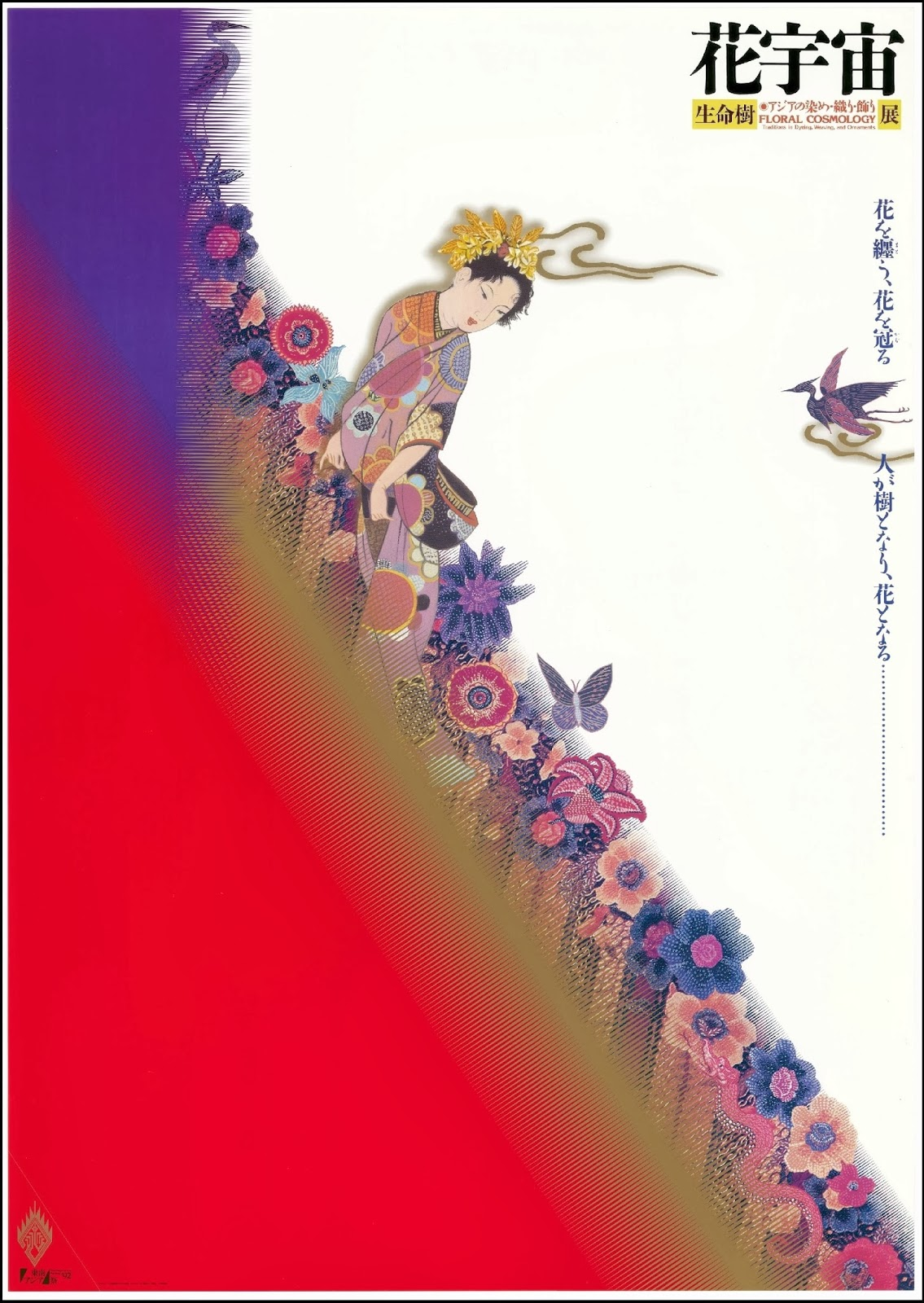 poster for 'floral cosmology' in Japan with illustrated woman among flowers on steep hillside