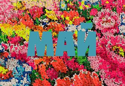 Ведический лунный посевной календарь на май 2018