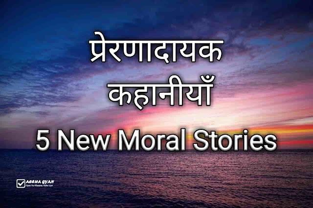 5 नयी प्रेरक कहानियाँ बच्चों के लिए | 5 new moral stories in Hindi
