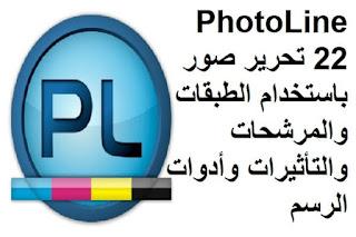 PhotoLine 22 تحرير صور باستخدام الطبقات والمرشحات والتأثيرات وأدوات الرسم
